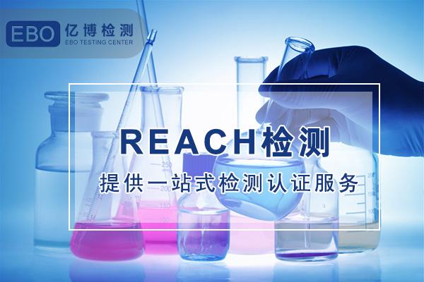 reach检测项目关于纹身油墨中的有害物质