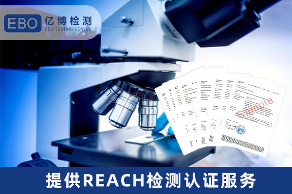 REACH法规CMR/PBT/vPvB物质检测